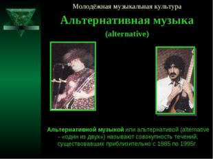 Молодёжная музыкальная культура Альтернативная музыка (alternative) Альтернат