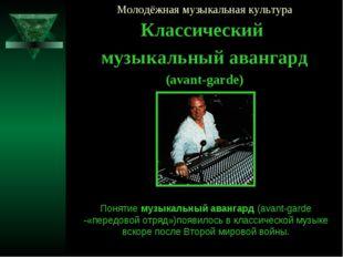 Молодёжная музыкальная культура Классический музыкальный авангард (avant-gard