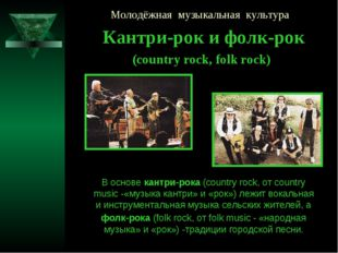 Молодёжная музыкальная культура Кантри-рок и фолк-рок (country rock, folk roc