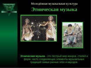 Молодёжная музыкальная культура Этническая музыка Этническая музыка - это пёс