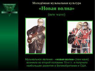 Молодёжная музыкальная культура «Новая волна» (new wave) Музыкальное явление