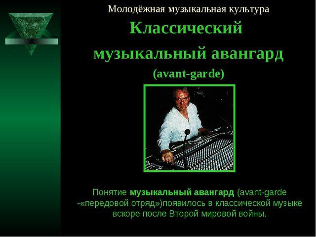Молодёжная музыкальная культура Классический музыкальный авангард (avant-gard...