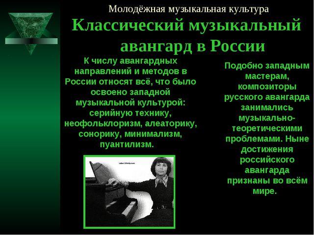Молодёжная музыкальная культура Классический музыкальный авангард в России К...