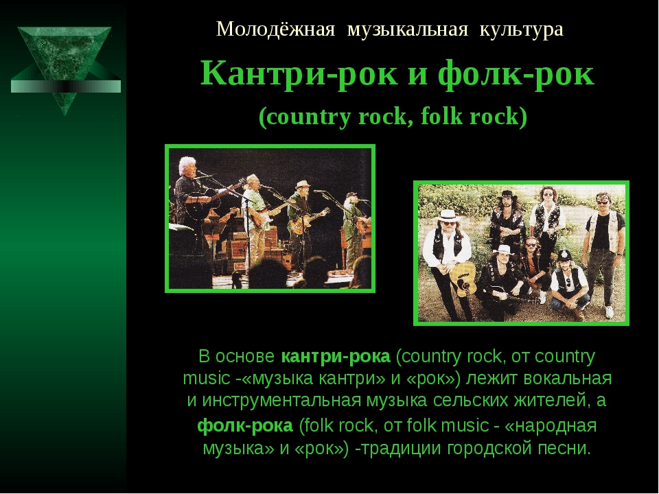 Молодёжная музыкальная культура Кантри-рок и фолк-рок (country rock, folk roc...