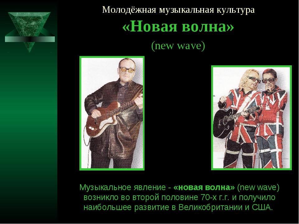 Молодёжная музыкальная культура «Новая волна» (new wave) Музыкальное явление...