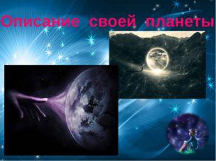 Описание своей планеты