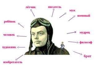 лётчик писатель военный мудрец философ ребёнок человек художник изобретатель