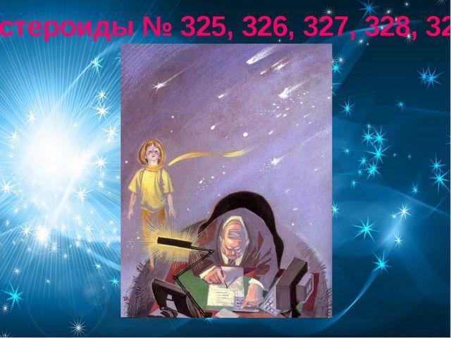 Астероиды № 325, 326, 327, 328, 329