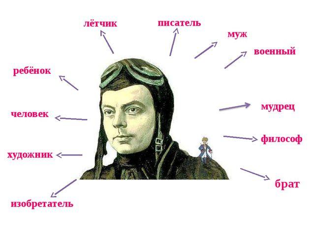 лётчик писатель военный мудрец философ ребёнок человек художник изобретатель...