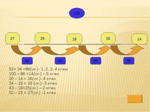 52+ 34 =86(ОР.)- 1, 2, 3, 4 КУЧКИ 100 – 86 =14(ОР.) – 5 КУЧКА 30 – 14 = 16(ОР