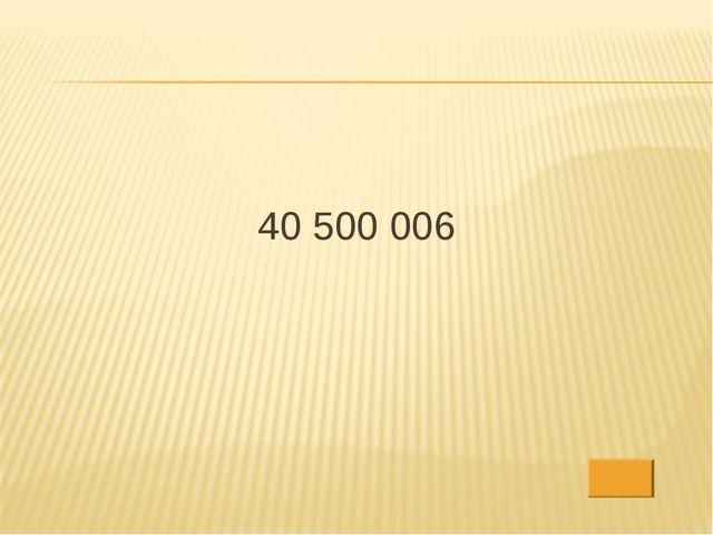 40 500 006