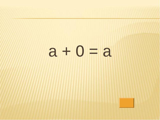 а + 0 = а