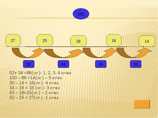 52+ 34 =86(ОР.)- 1, 2, 3, 4 КУЧКИ 100 – 86 =14(ОР.) – 5 КУЧКА 30 – 14 = 16(ОР...