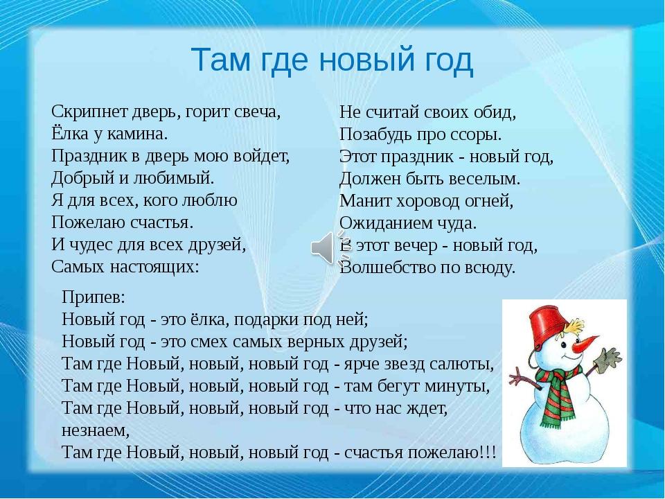 Текст барбарики этот новый год