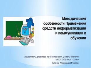 Заместитель директора по безопасности, учитель биологии МБОУ СОШ №29 г.Химки