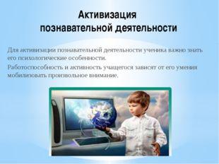 Активизация познавательной деятельности Для активизации познавательной деятел