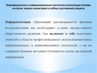 Информационные и коммуникационные технологии в реализации системы контроля, о