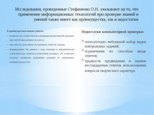 Исследования, проведенные Стефаненко О.Н. указывают на то, что применение инф