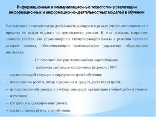 Информационные и коммуникационные технологии в реализации информационных и ин