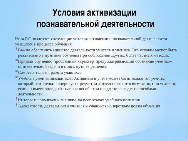 Условия активизации познавательной деятельности Нога Г.С. выделяет следующие...