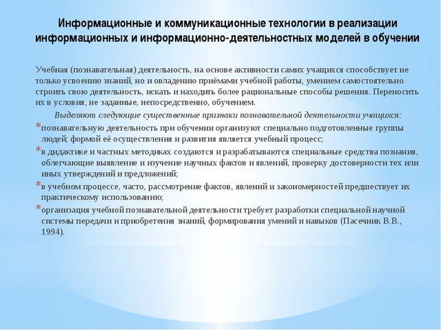 Информационные и коммуникационные технологии в реализации информационных и ин...