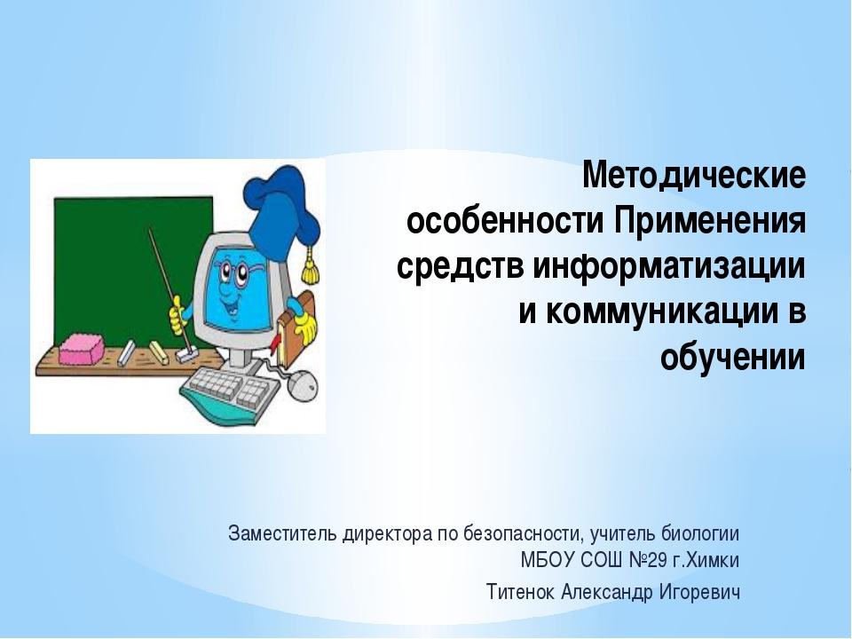 Заместитель директора по безопасности, учитель биологии МБОУ СОШ №29 г.Химки...