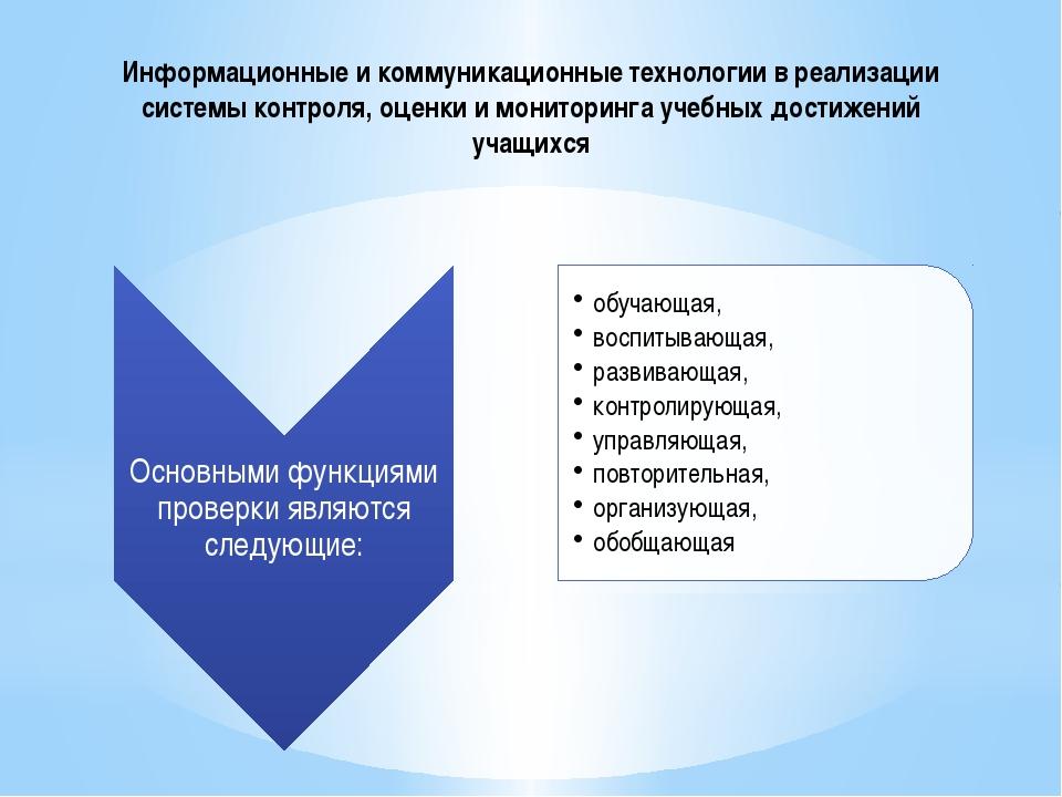 Информационные и коммуникационные технологии в реализации системы контроля, о...