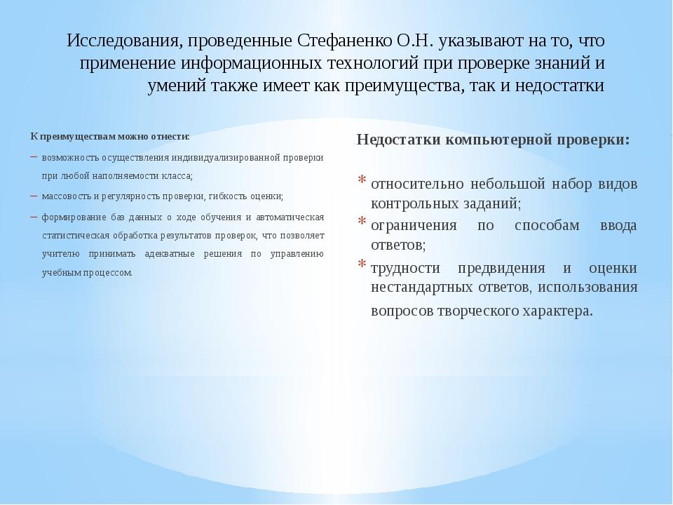 Исследования, проведенные Стефаненко О.Н. указывают на то, что применение инф...