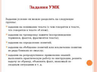 Задания УМК Задания условно их можно разделить на следующие группы: задания н