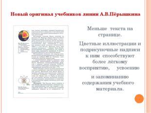Новый оригинал учебников линии А.В.Пёрышкина Меньше текста на странице. Цветн