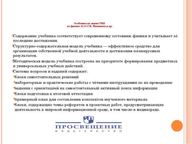 Особенности линии УМК по физике 10-11 Г.Я. Мякишева и др. Содержание учебник...
