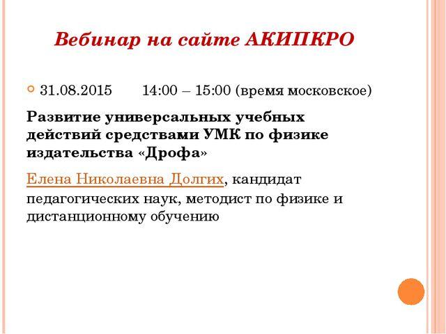 Вебинар на сайте АКИПКРО 31.08.2015 14:00 – 15:00 (время московское) Развитие...