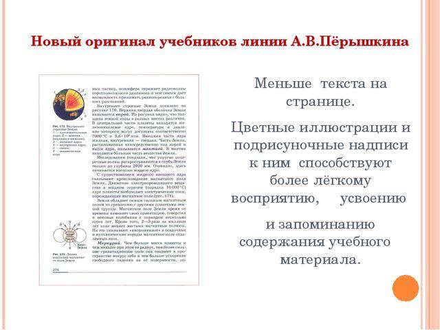 Новый оригинал учебников линии А.В.Пёрышкина Меньше текста на странице. Цветн...