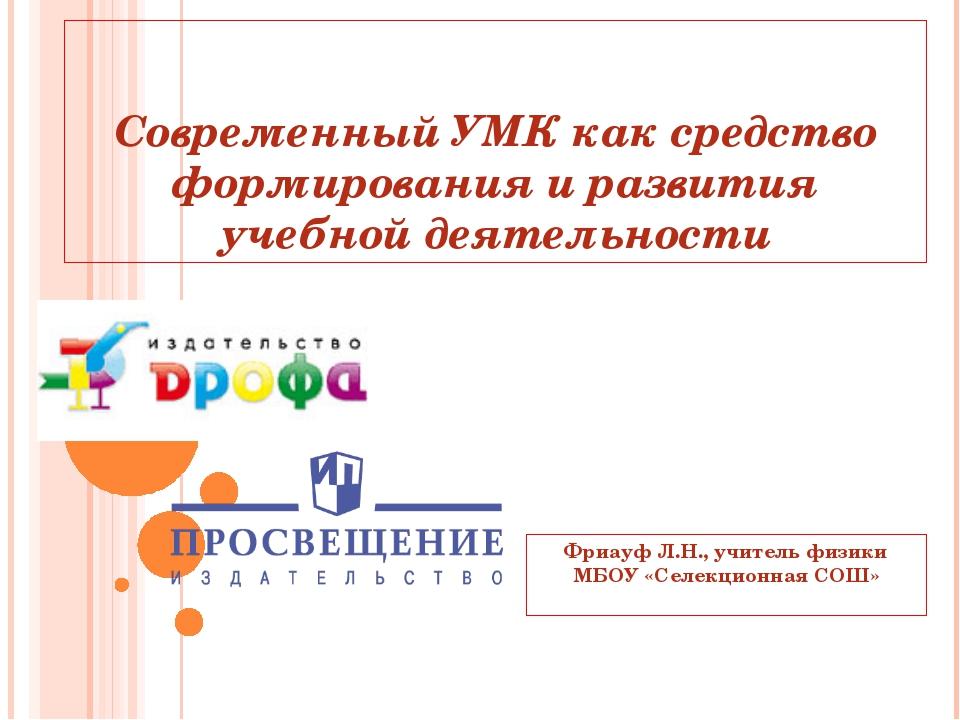 Современный УМК как средство формирования и развития учебной деятельности Фри...