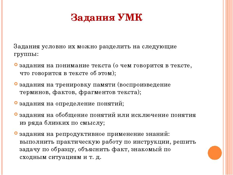 Задания УМК Задания условно их можно разделить на следующие группы: задания н...