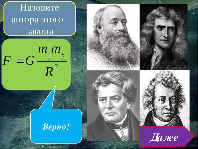Шарль Клапейрон Бойль-Мариотт С кем из физиков данный ученый открыл основное...