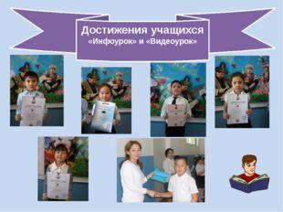 Достижения учащихся «Инфоурок» и «Видеоурок»