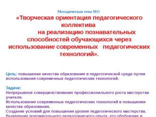 Методическая тема МО «Творческая ориентация педагогического коллектива на реа