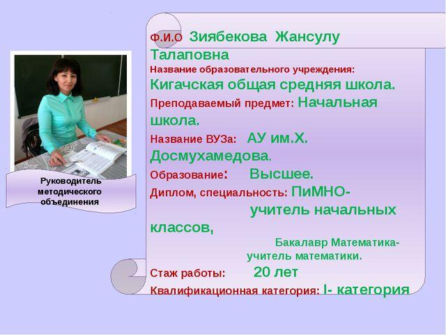 Ф.И.О Зиябекова Жансулу Талаповна Название образовательного учреждения: Кигач...