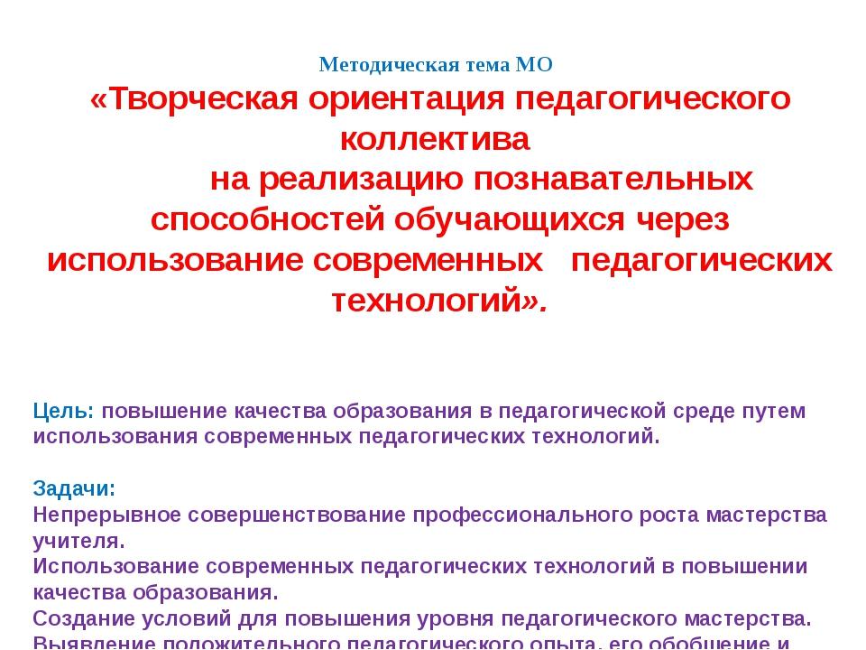 Методическая тема МО «Творческая ориентация педагогического коллектива на реа...
