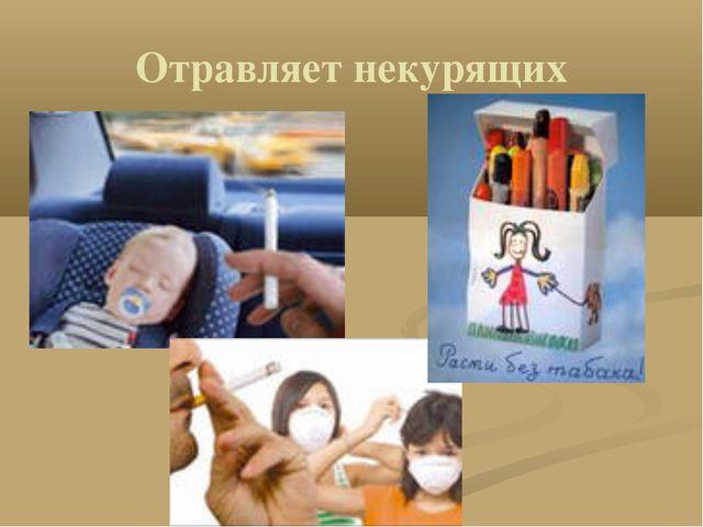 Отравляет некурящих