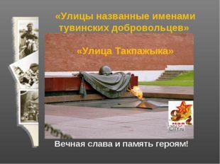 Вечная слава и память героям! «Улицы названные именами тувинских добровольцев