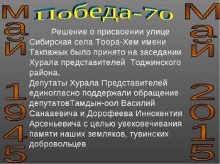 Решение о присвоении улице Сибирская села Тоора-Хем имени Такпажык было прин