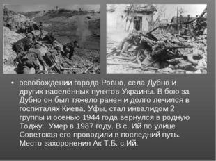 освобождении города Ровно, села Дубно и других населённых пунктов Украины. В