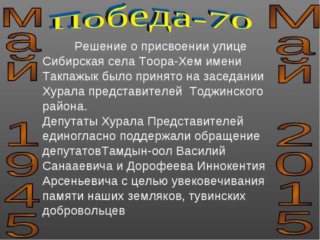 Решение о присвоении улице Сибирская села Тоора-Хем имени Такпажык было прин...