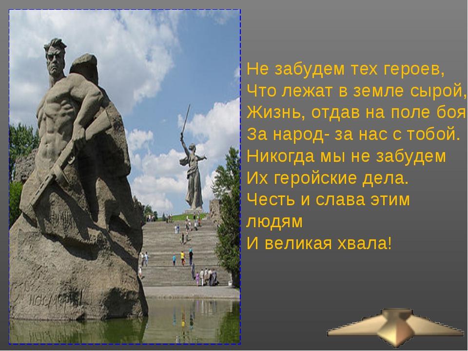 Не забудем тех героев, Что лежат в земле сырой, Жизнь, отдав на поле боя За н...
