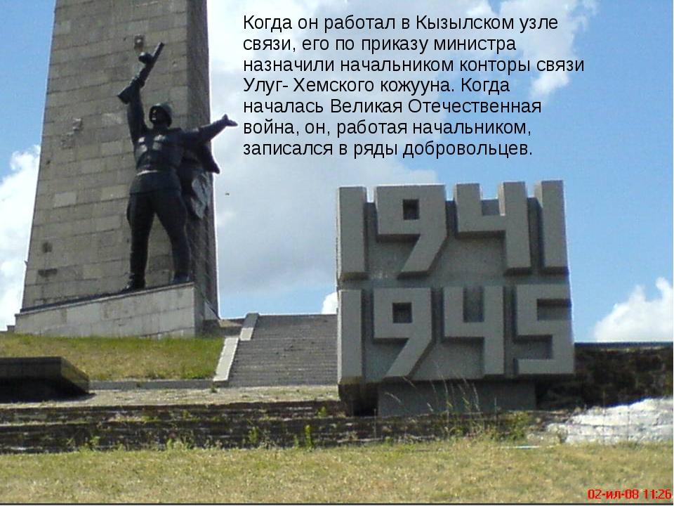 Когда он работал в Кызылском узле связи, его по приказу министра назначили на...