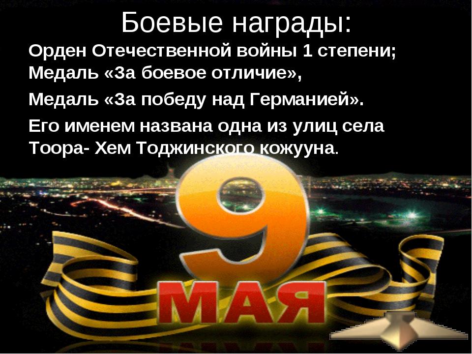 Боевые награды: Орден Отечественной войны 1 степени; Медаль «За боевое отличи...