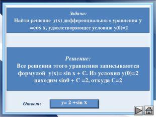 Задача: Найти решение y(x) дифференциального уравнения y′=cos x, удовлетворяю