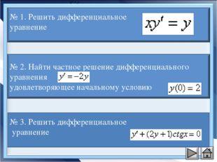 № 3. Решить дифференциальное уравнение